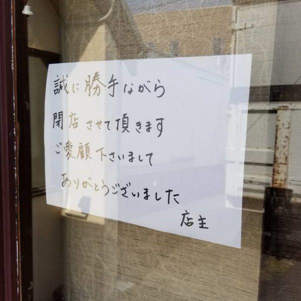 飲食店の閉店後残った設備や家具類の撤去【愛知県】
